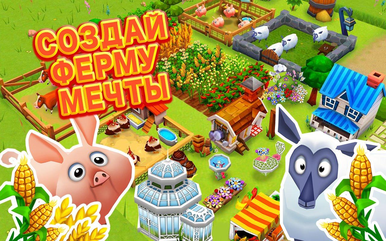 Farm_story_2_1